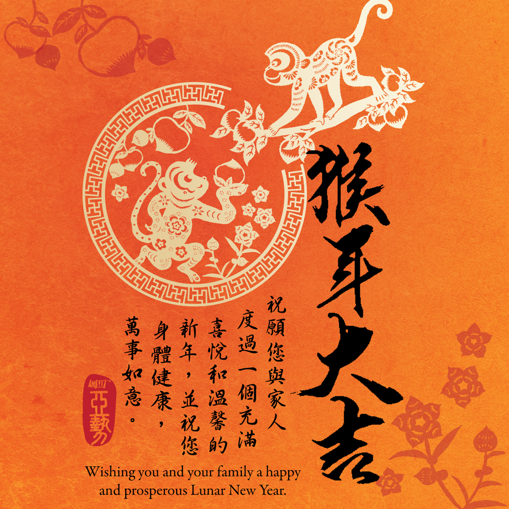 Wishing you a very prosperous year of the Monkey!