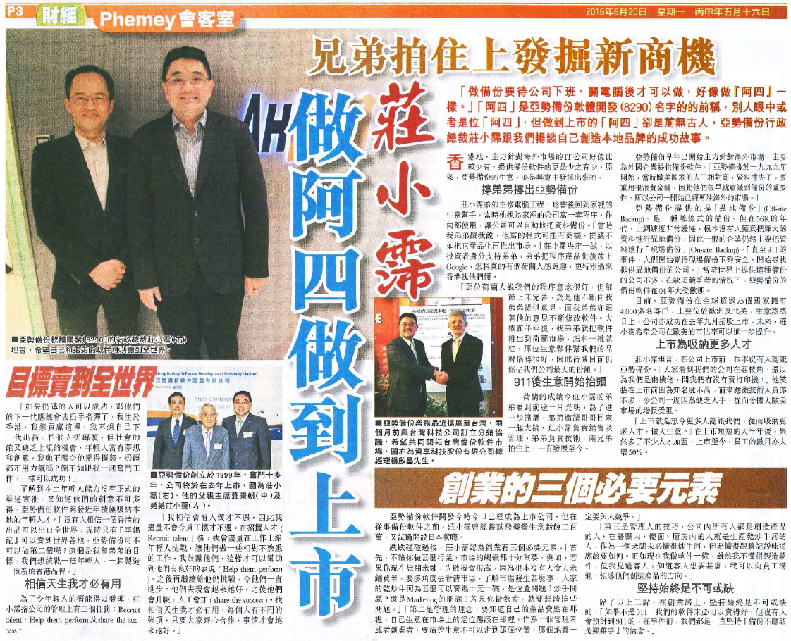 Interview of Ahsay's CEO, Mr. Schubert Chong